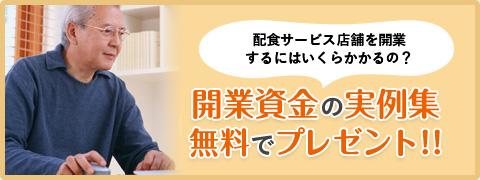 開業資金の実例集無料でプレゼント!!