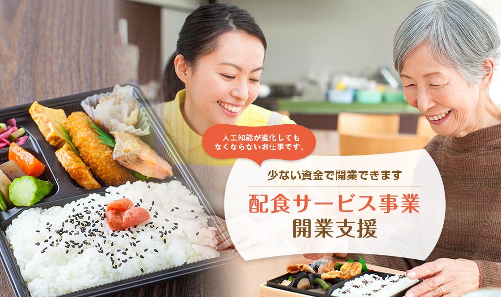 日本配食サービス協会
